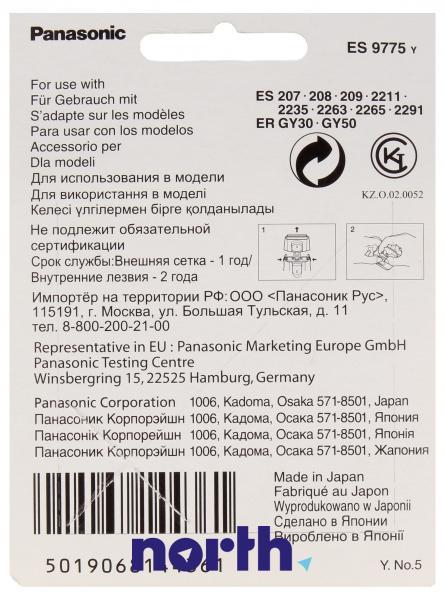 Siatka | Folia tnąca do golarki Panasonic WES9775Y,2