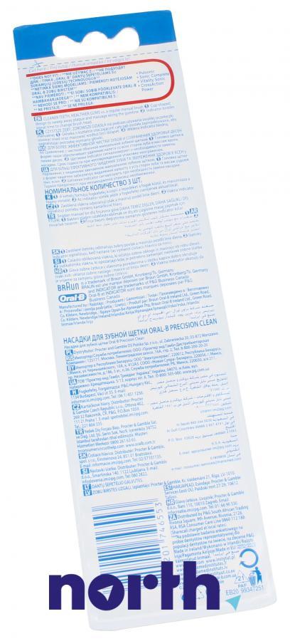 Końcówki Precision Clean (3szt.) do szczoteczki do zębów Oral-B EB20-3 64703701,1