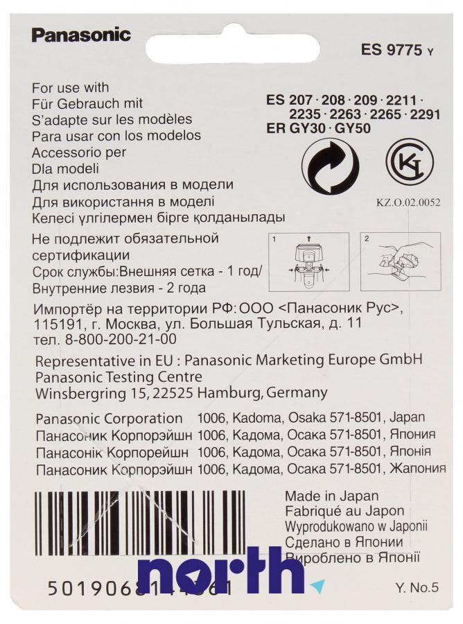 Folia tnąca do golarki Panasonic WES9775Y,2
